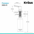Дозатор моющего средства MYLO KSD-51MB Kraus