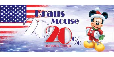 Акция -20% на всю продукцию KRAUS