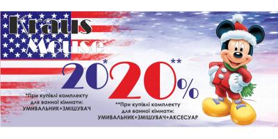 Скидки до -40% на товары для ванной комнаты KRAUS